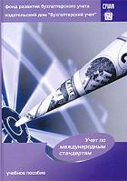Применение международных стандартов финансовой отчетности